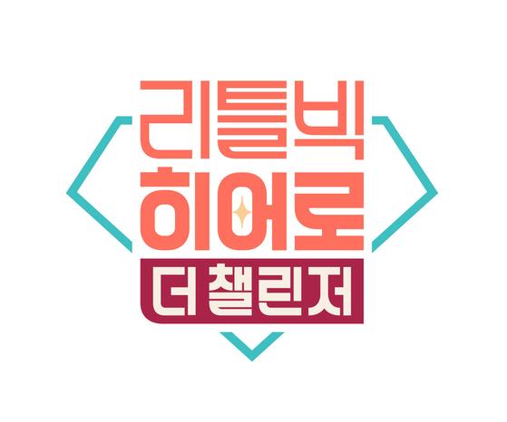 tvN '리틀빅 히어로: 더 챌린저'