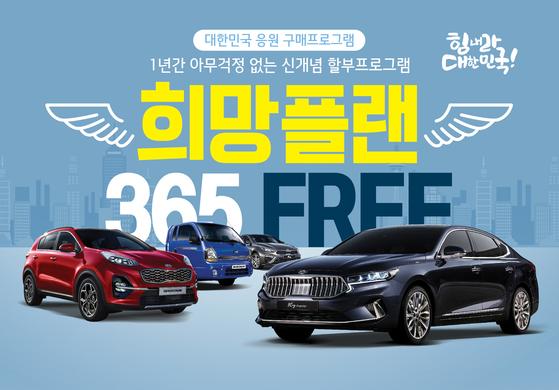 기아자동차는 1년간 납입금 부담 없이 차량을 이용할 수 있는 '희망플랜 『365 FREE』 프로그램'을 출시했다고 6일 밝혔다. 사진 기아자동차