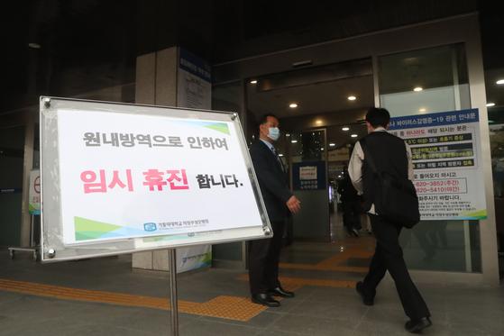경기도 의정부시 가톨릭대 의정부성모병원에서 휴진 안내문이 붙어 있다.   연합뉴스