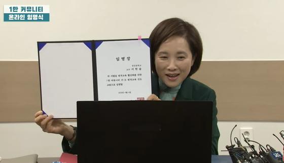 유은혜 부총리 겸 교육부 장관이 온라인 개학을 앞두고 6일 오전 전국 학교 교사들이 참여하는 '1만 커뮤니티' 참여 교사 임명장을 온라인 화상회의를 통해 수여하고 있다. 유튜브 교육부TV 캡처