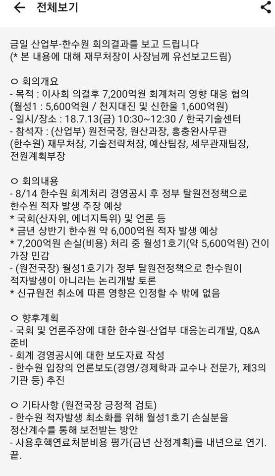 2018년 7월 중순 산업통상자원부와 한국수력원자력 회의 내용을 요약한 메시지 내용. 허정원 기자.