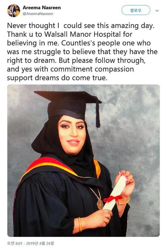 아리마가 간호사 자격을 얻은 이후 '꿈을 이뤄 기쁘다'며 트위터에 남긴 글과 사진.[아리마 트위터 캡처]