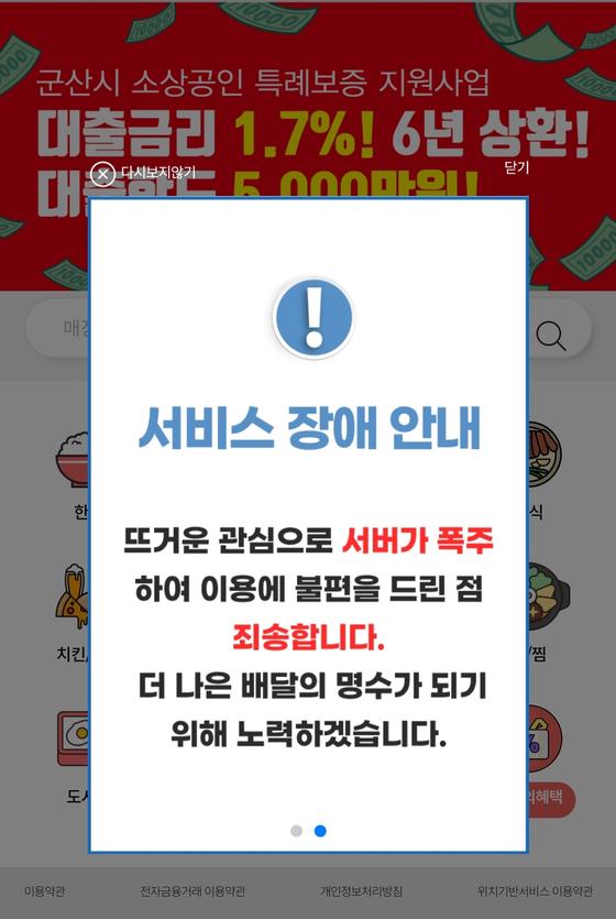 군산시 공공 배달앱 '배달의명수'의 서버가 7일 폭주했다. [사진 배달의명수 캡처]
