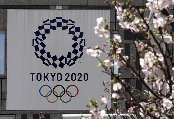 2020도쿄올림픽 로고. [EPA=연합뉴스]