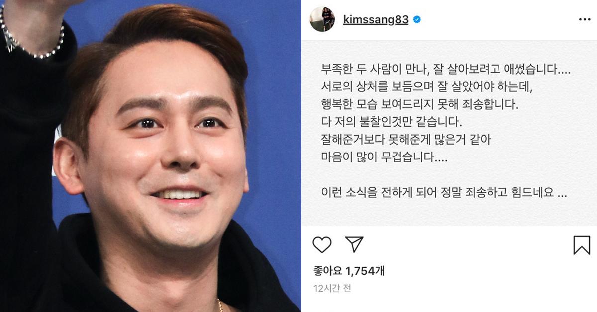 """김상혁, 결혼 1년 만에 파경 """"다 내 불찰…이런 소식 죄송"""""""