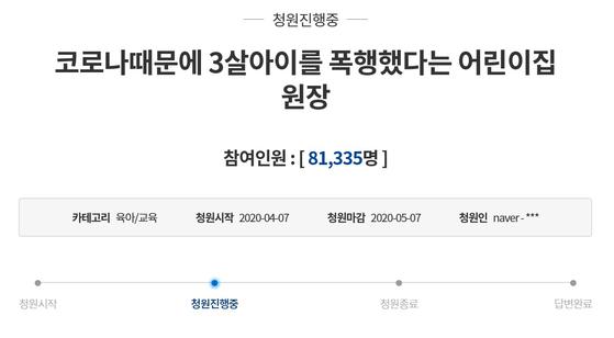 3살 수차례 뺨때리고 코로나 탓···어린이집 원장 경찰 조사중