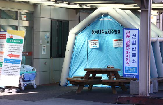 동국대 경주병원 선별진료소. 연합뉴스〈br〉