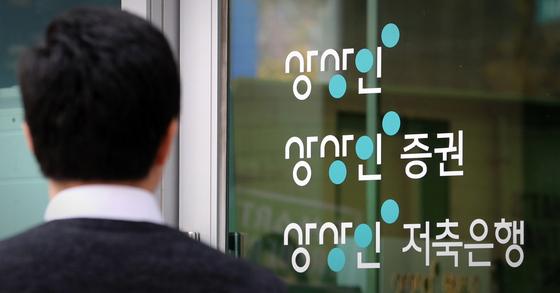 경기도 성남시 상상인저축은행 본사 앞. [뉴스1]