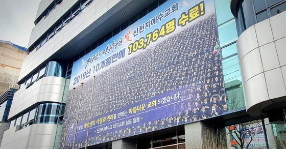 대구시 남구 신천지 대구교회. 연합뉴스