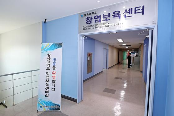 삼육대 창업보육센터, 입주기업 '3개월 관리비 전액' 감면