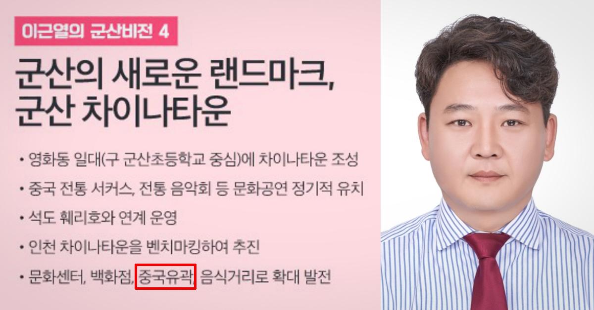 이근열 미래통합당 전북 군산시 후보(오른쪽)의 공보물 일부. 사진 미래통합당