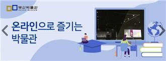 온라인으로 즐기는 부산박물관 화면. 부산시
