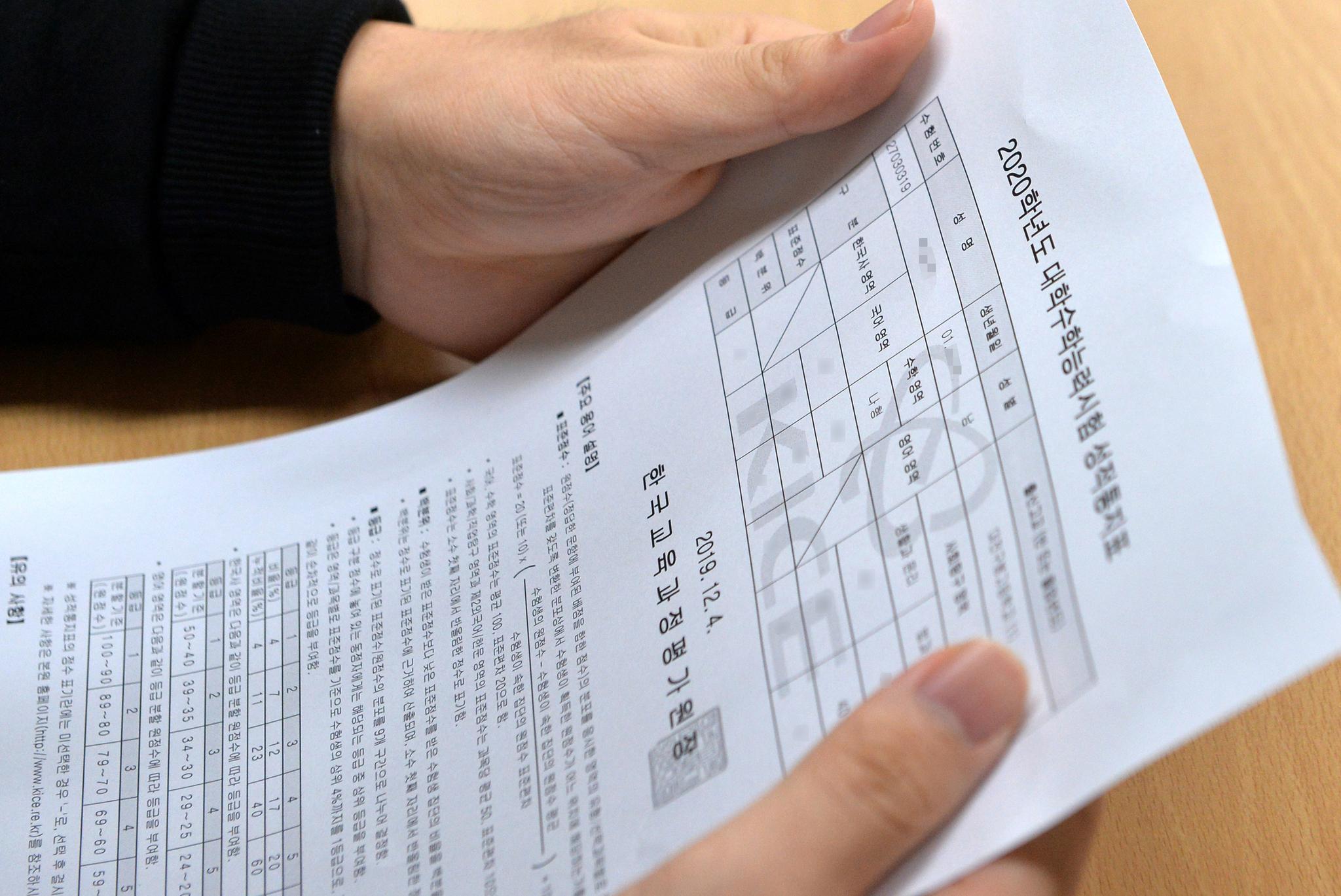 2020학년도 대학수학능력시험 성적통지표를 확인하는 학생. 중앙포토