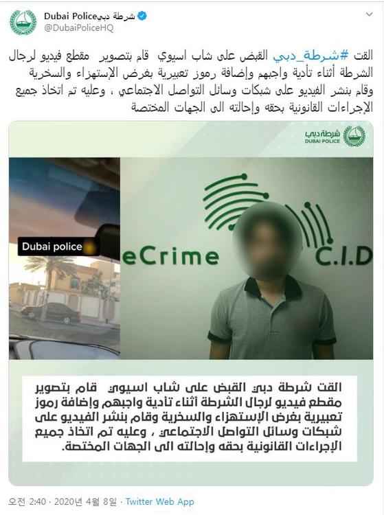 두바이 정부의 통행금지령을 조롱했다는 이유로 두바이 경찰 트위터에 얼굴이 공개된 남성.[UAE 두바이 경찰 트위터 캡처]