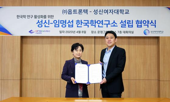 ㈜옵트론텍, 성신여대와 한국학연구소 설립 협약식 개최