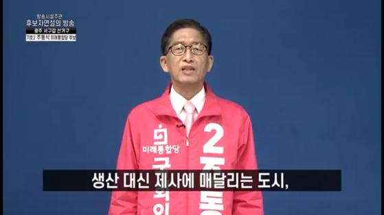 미래통합당 주동식 광주 서구갑 후보의 KCTV 광주방송 후보자 연설방송 모습. 뉴스1