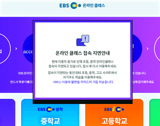 EBS 온라인클래스 접속지연 안내문. 연합뉴스
