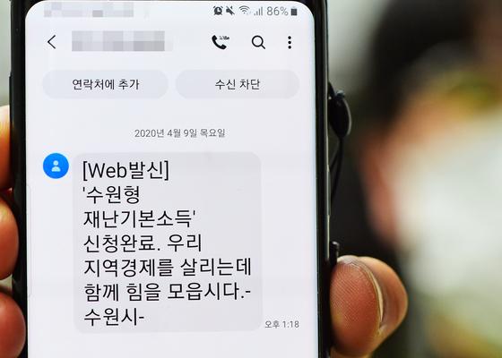 경기도 수원시 재난기본소득 신청 성공 메시지 [사진 수원시]