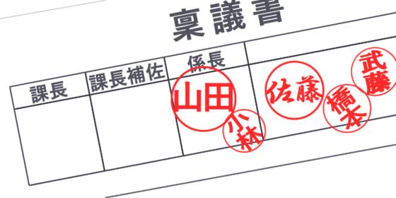 종이 서류에 일일이 도장을 찍어야 하는 일본 '도장 문화'가 재택근무의 장벽이 되고 있다. [인터넷 캡쳐]