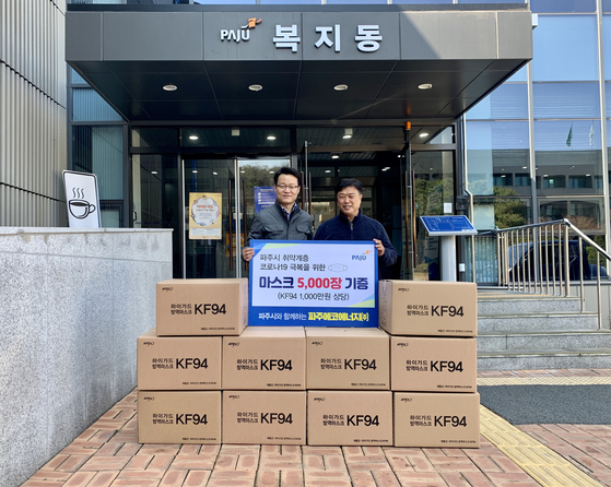 한국동서발전, 출자회사 통해 마스크 5000장 파주시 취약계층 기부