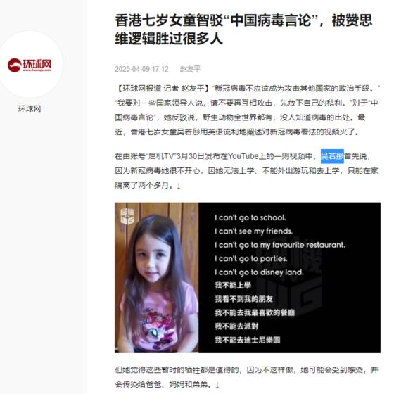 환구시보는 9일 '7살 여자아이가 '중국 코로나' 주장을 반박하고 많은 사람들의 찬사를 받았다'는 기사를 게재했다. [환구시보 캡쳐]