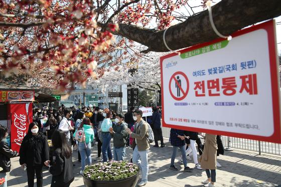 5일 오후 서울 여의도 여의나루역 인근 길가가 나들이를 나온 시민들로 북적이고 있다. 우상조 기자