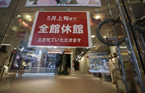지난 8일 도쿄 시부야의 대표적 백화점인 '시부야109'가에 5월 초까지 휴업에 들어간다는 안내문을 붙어있다. [EPA=연합뉴스]