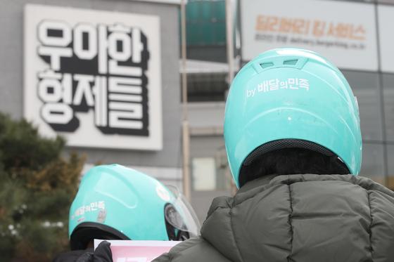 서울 송파구 '우아한형제들' 사옥. 연합뉴스