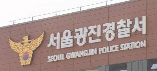 서울 광진경찰서. 연합뉴스TV=연합뉴스
