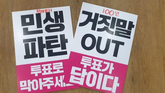 미래통합당 서울 동작을 지역 지지자들이 만든 투표 독려 문구. 선관위는 '민생파탄'이 현정권, '거짓말 OUT'이 민주당 이수진 후보를 연상시킨다며 해당 피켓이 공직선거법 위반이라고 유권해석 했다. [독자 제공]