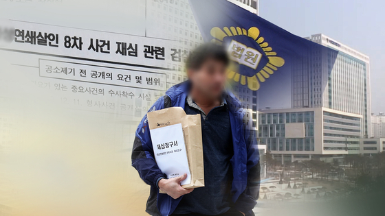 이춘재 8차 사건 재심 청구인 윤모씨. 연합뉴스