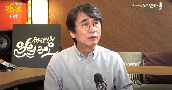 유시민 노무현재단 이사장. 사진 유튜브 캡처