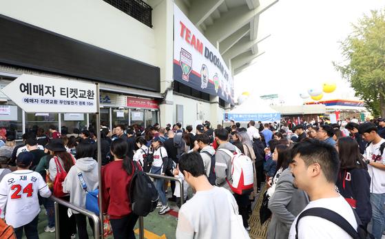 지난해 10월 22일 오후 서울 잠실야구장에서 열린 한국시리즈 1차전 두산 베어스와 키움 히어로즈의 경기에 앞서 팬들이 경기 티켓을 구매하기 위해 줄을 서고 있다. [뉴스1]