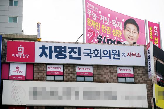 제21대 총선 경기 부천병에 출마한 미래통합당 차명진 후보 선거사무소의 창문이 모두 닫혀 있다. 연합뉴스