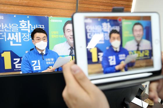 지난달 30일 오후 경기도 안산시내 선거 사무실에서 단원구을에 출마한 김남국 더불어민주당 후보가 유튜브를 활용한 선거 운동을 준비하고 있다. [뉴스1]