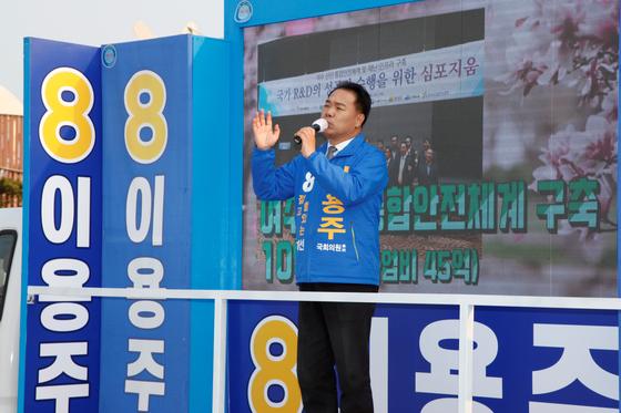 21대 총선 사전투표 하루전인 9일 오후 이용주 전남 여수갑 무소속 국회의원 후보가 여수 이순신광장에 마련된 유세차에 올라 유권자들에게 자신의 지지를 호소하고 있다. 뉴스1