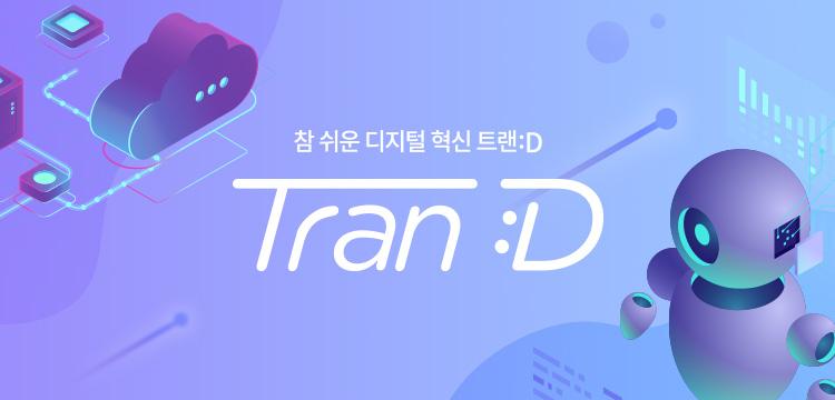 [트랜D]코로나 혼돈 이어지지만 데이터 잘 축적하면 '혁신 기회'