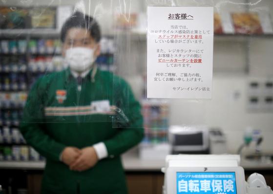 코로나 19 방지를 위한 비닐 가림막이 일본 도쿄 내 편의점에 설치되어 있다. [로이터=연합뉴스]
