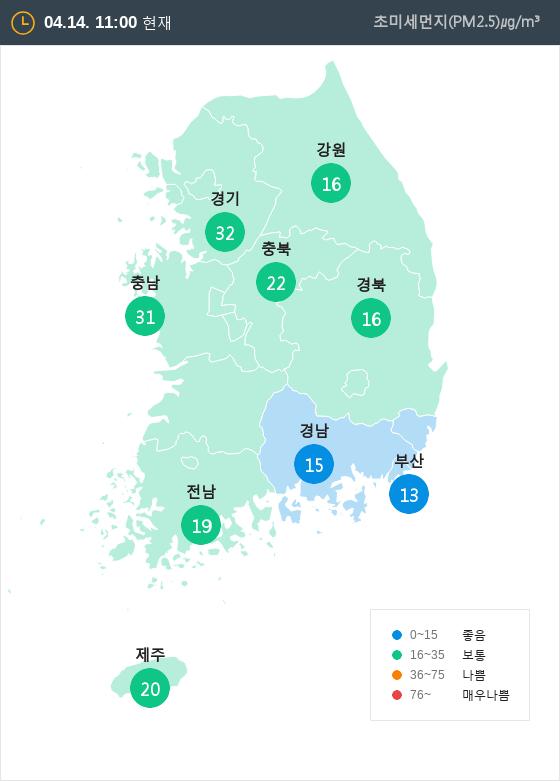 [4월 14일 PM2.5]  오전 11시 전국 초미세먼지 현황