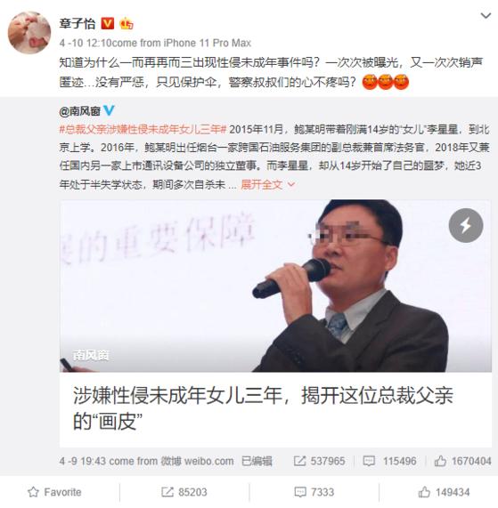 배우 장쯔이가 관련 기사를 올리면서 사건의 진상을 재조사할 것을 촉구하는 글을 웨이보에 남겼다. [웨이보]