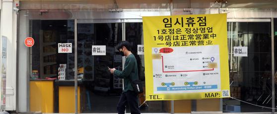 신종 코로나바이러스 감염증(코로나19) 여파로 휴업·폐업하는 매장들이 늘어가는 가운데 서울 중구 명동거리 가게에 휴점을 알리는 안내문이 걸려있다. 뉴스1