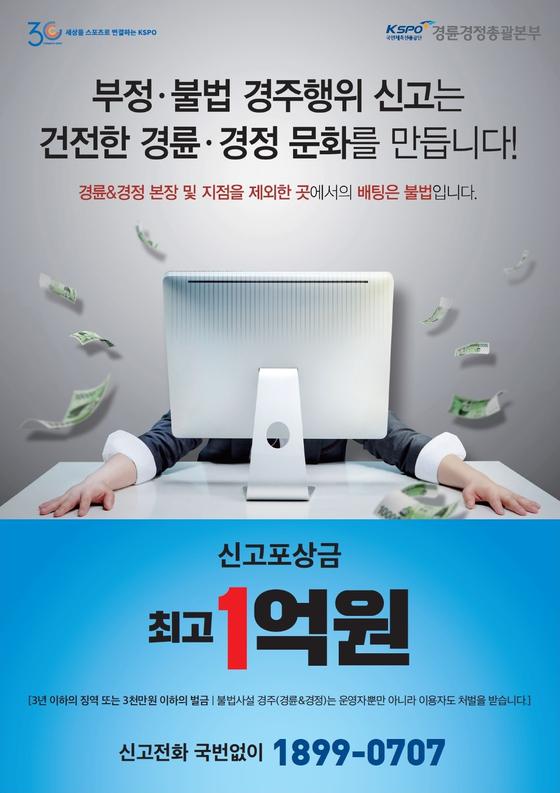 부정불법 신고 포상금 1억원.
