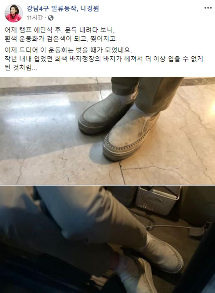 나경원 미래통합당 의원이 17일 밤 11시40분쯤 페이스북에 올린 글과 사진. 페이스북 캡처