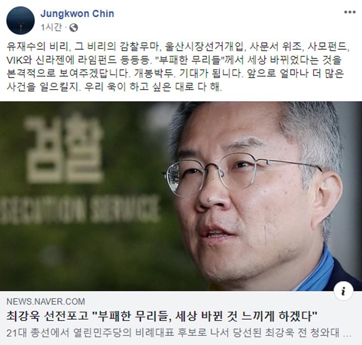 18일 진중권 전 동양대 교수가 페이스북에 쓴 글. 페이스북 캡처.