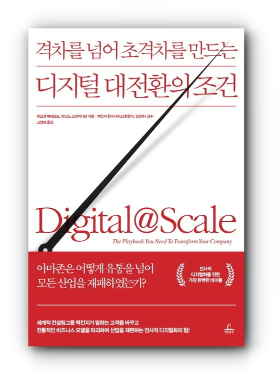 디지털 대전환의 조건 Digital@Scale: The Playbook You Need to Transform Your Company청림출판, 368P