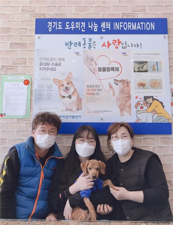 경기도 도우미견나눔센터를 통한 입양된 '짱이'와 가족. [사진 경기도]
