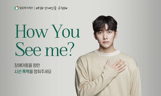 밀알복지재단의 장애인식개선 캠페인에 재능기부 참여한 배우 지창욱(사진제공=밀알복지재단)