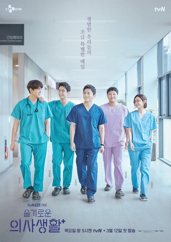 tvN '슬기로운 의사생활'