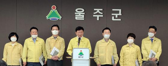 전 군민에 10만원씩 지급하겠다고 밝힌 울주군. 연합뉴스