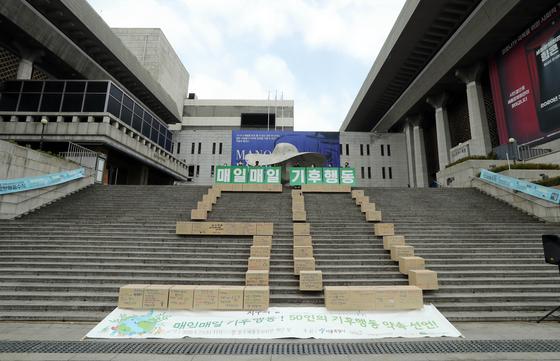 지구의날 50주년을 맞아 서울시, 녹색서울시민위원회와 푸른아시아가 22일 서울 세종문화회관 앞에서 '매일매일 기후행동' 선언 등 기념행사를 가졌다. 50인의 기후행동 약속이 담긴 종이 박스로 숫자 '50'을 만들었다. 김성룡 기자